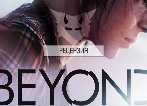 Beyond: Two Souls. На грани игр и кино. - Изображение 1