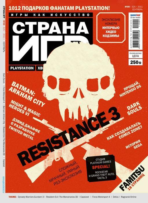 Обзор российской игровой прессы за сентябрь 2011 - Изображение 5