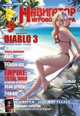Купите журнал: Сергей Думаков про смерть игровой прессы - Изображение 4