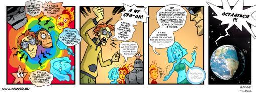 Канобу-комикс. Весь первый сезон - Изображение 35