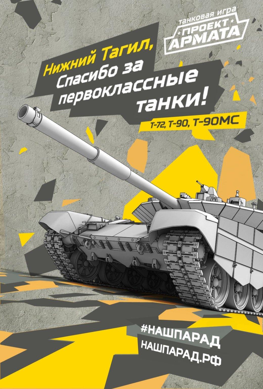 «Проект Армата» украсит фасады домов танками ко Дню Победы - Изображение 2