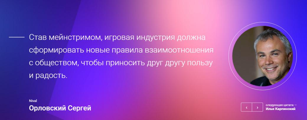 Орловский: «Надо сделать появление российского Witcher возможным» - Изображение 2