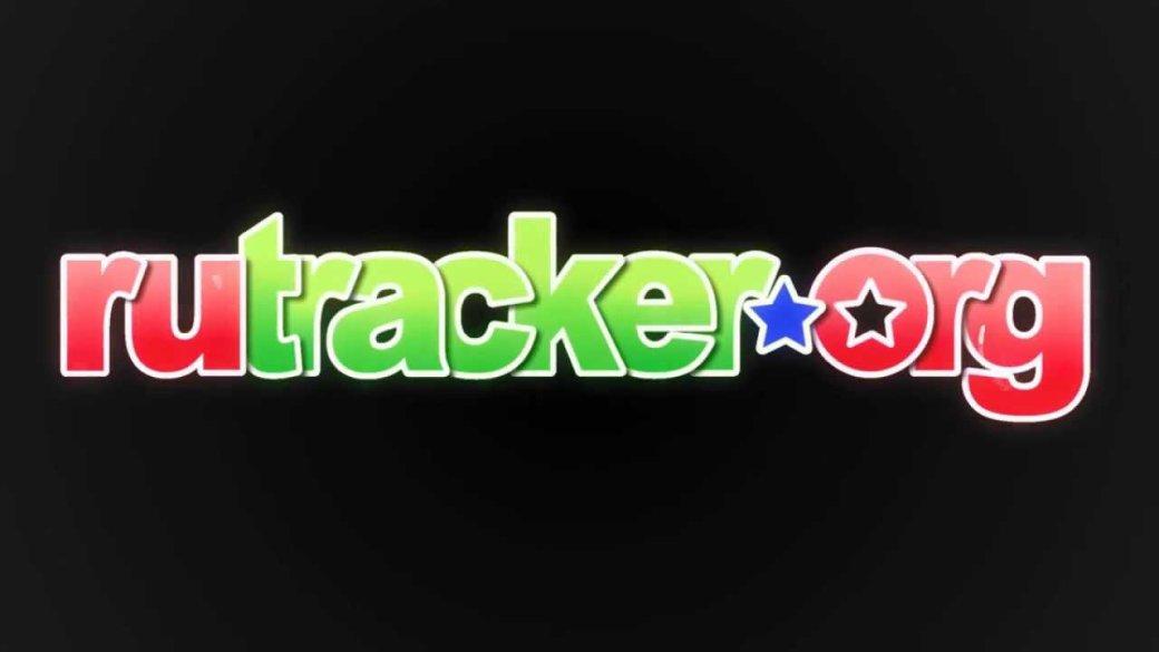RuTracker заблокируют в ближайшие дни: решение суда вступило в силу - Изображение 1
