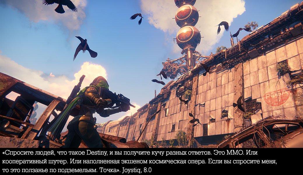 Западные издания о Destiny - Изображение 9