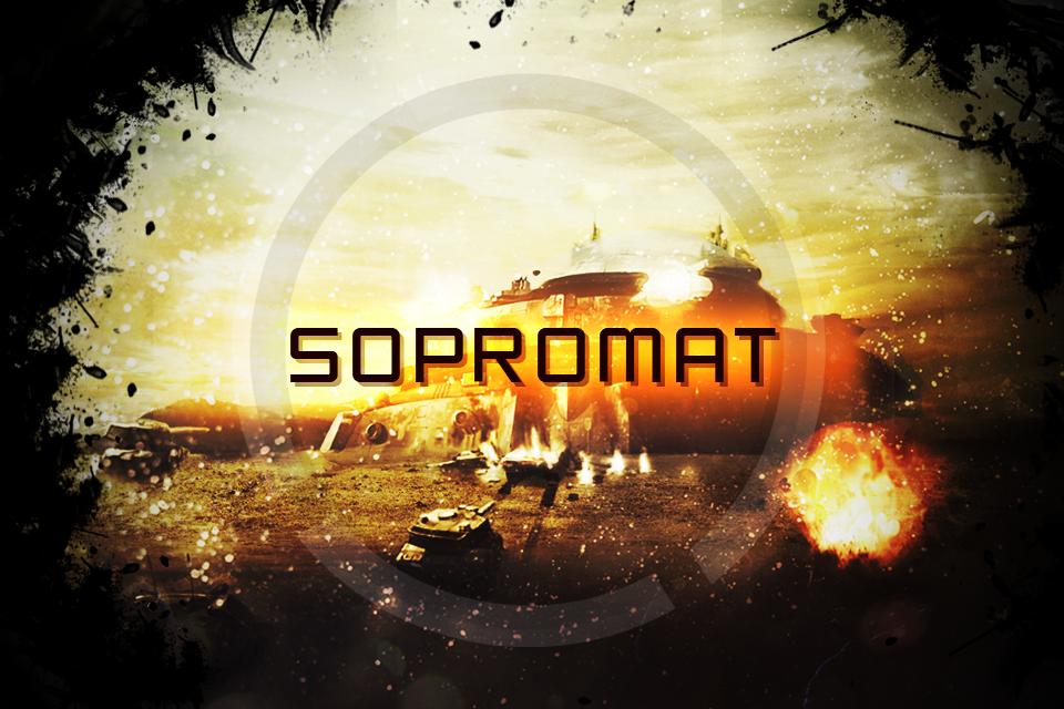 SOPROMAT - Изображение 1