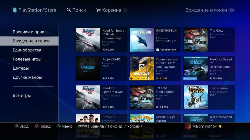 Как загрузить бесплатную версию Driveclub на PS4 - Изображение 3