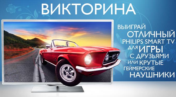 [Результаты] Выиграй большой 3D Телевизор Philips - Изображение 1