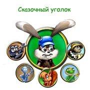 Сказочный уголок – фото обложки игры