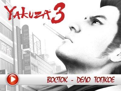 Yakuza 3. Видеорецензия