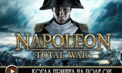 Napoleon: Total War. Видеорецензия