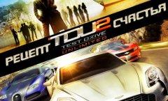 Test Drive Unlimited 2. Видеопревью