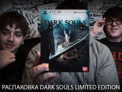 Распаковка Dark Souls Limited Edition