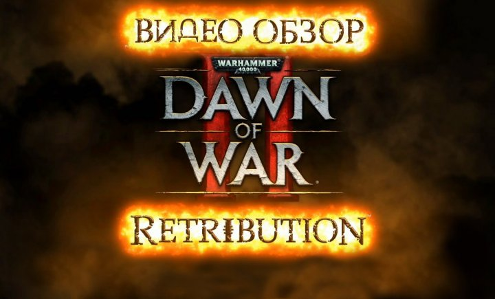 Обзор игры Warhammer 40000: Dawn of War II - Retribution