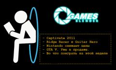 GamesBlender №2. Видеодайджест игрового мира
