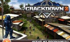 Crackdown 2. Видеоинтервью