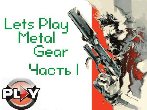 Lets Play Metal Gear. Часть 1