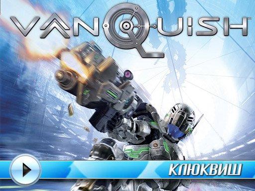 Vanquish. Видеорецензия