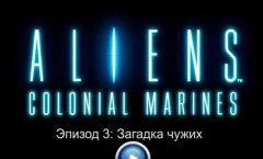 Aliens: Colonial Marines. Дневники разработчиков