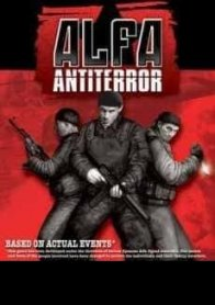 АЛЬФА: антитеррор