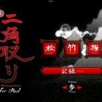 Скриншот iMahjong Solitaire – Изображение 5