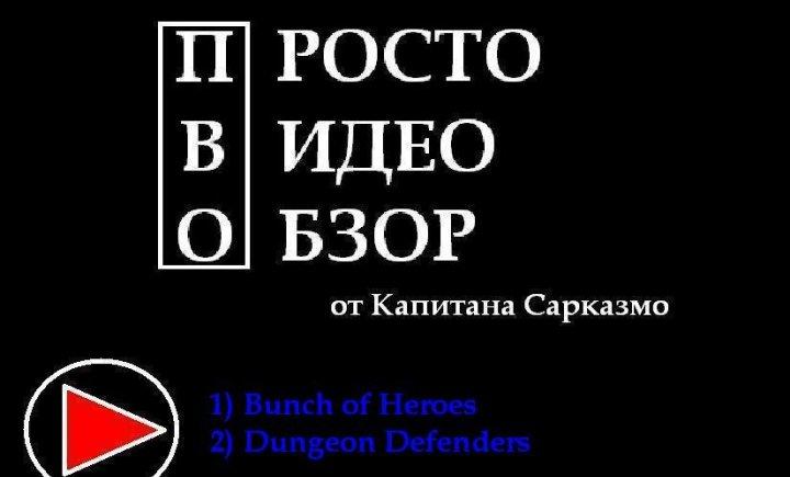 Двойной Видео-обзор: Bunch of Heroes / Dungeon Defenders