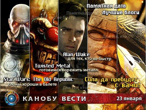Канобу-вести (23.01.2012)
