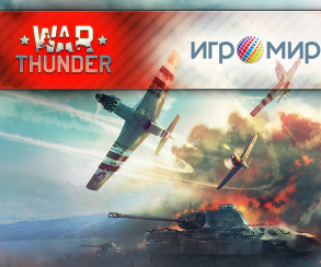 На Игромире-2013 можно будет сыграть в танковые сражения War Thunder