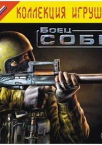 Боец СОБР – фото обложки игры