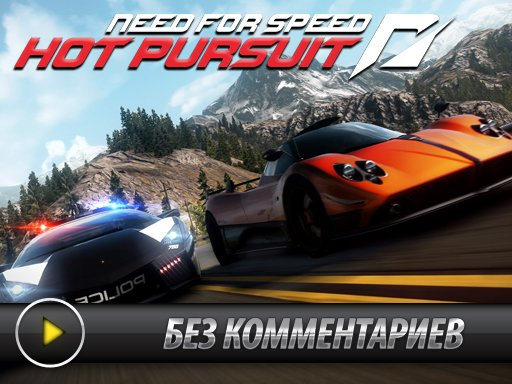 Need for Speed: Hot Pursuit. Без комментариев