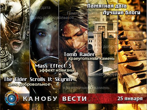 Канобу-вести (25.01.2012)