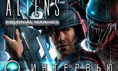 Aliens: Colonial Marines. Интервью