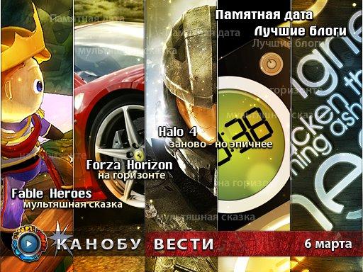 Канобу-вести (06.03.12)