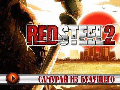 Red Steel 2. Видеопревью