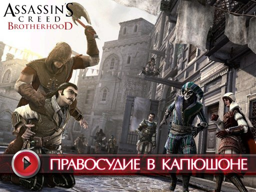 Assassin's Creed: Brotherhood. Видеопревью