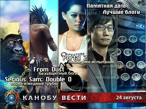Канобу-вести (24.08.2011)