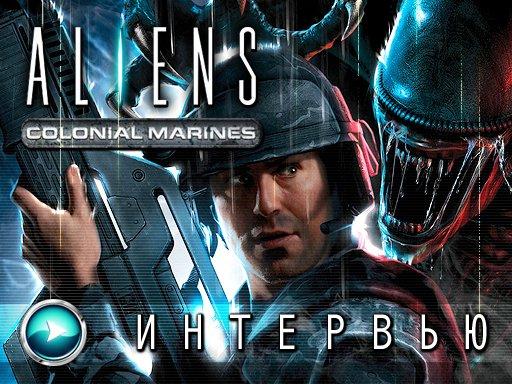 Aliens: Colonial Marines. Интервью