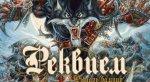 Комикс-гид #9. Полное издание «Ведьмака», «Акира», возвращение Карнажа. - Изображение 22