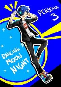 Persona 3: Dancing Moon Night – фото обложки игры