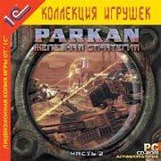 Parkan: Железная стратегия. Часть 2 – фото обложки игры