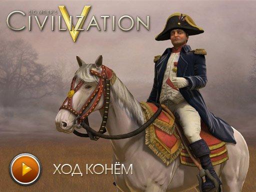 Civilization V. Видеорецензия