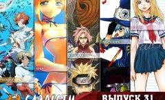 Epic Anime порция сладостей, 31-й выпуск
