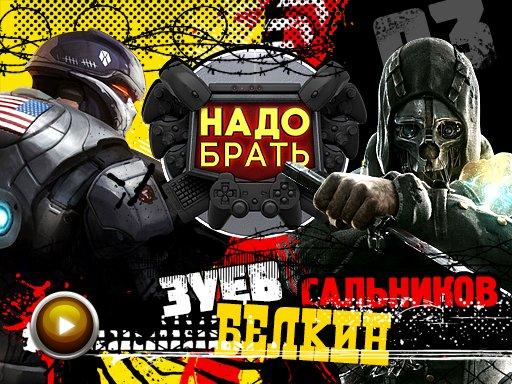 Зуев, Белкин, Сальников в новом шоу «Надо брать!». Выпуск №3