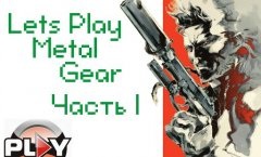Lets Play Metal Gear. Часть 1