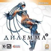 Дилемма 2 – фото обложки игры