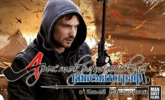 Аристократический кинематограф, 7-й выпуск
