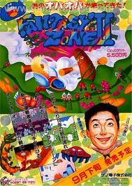 Fantasy Zone II: The Tears of Opa-Opa