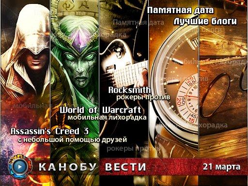 Канобу-вести (21.03.12)