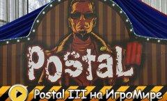 Postal III. Дайджест