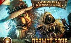 Запись трансляции игры Oddworld: Stranger's Wrath