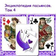 Энциклопедия пасьянсов. Том 4